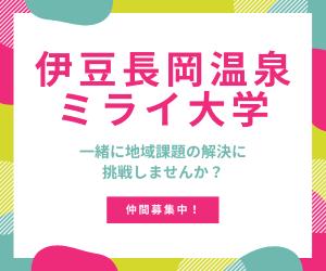 伊豆長岡温泉ミライ大学